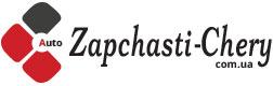 Чугуев магазин Zapchasti-chery.com.ua